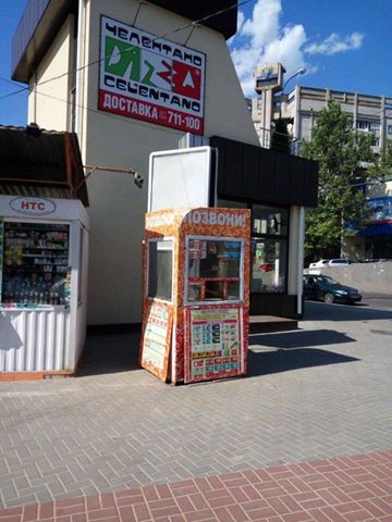 """У Миколаєві на місті демонтованих """"подзвонишок"""" виросла нова будка"""