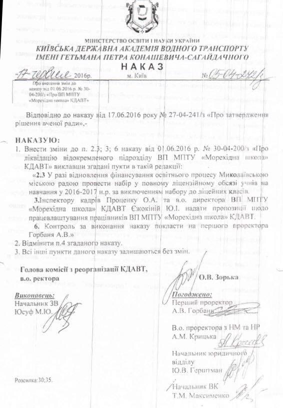 """Доля Миколаївської """"морехідки"""" зависла у повітрі - фото 1"""