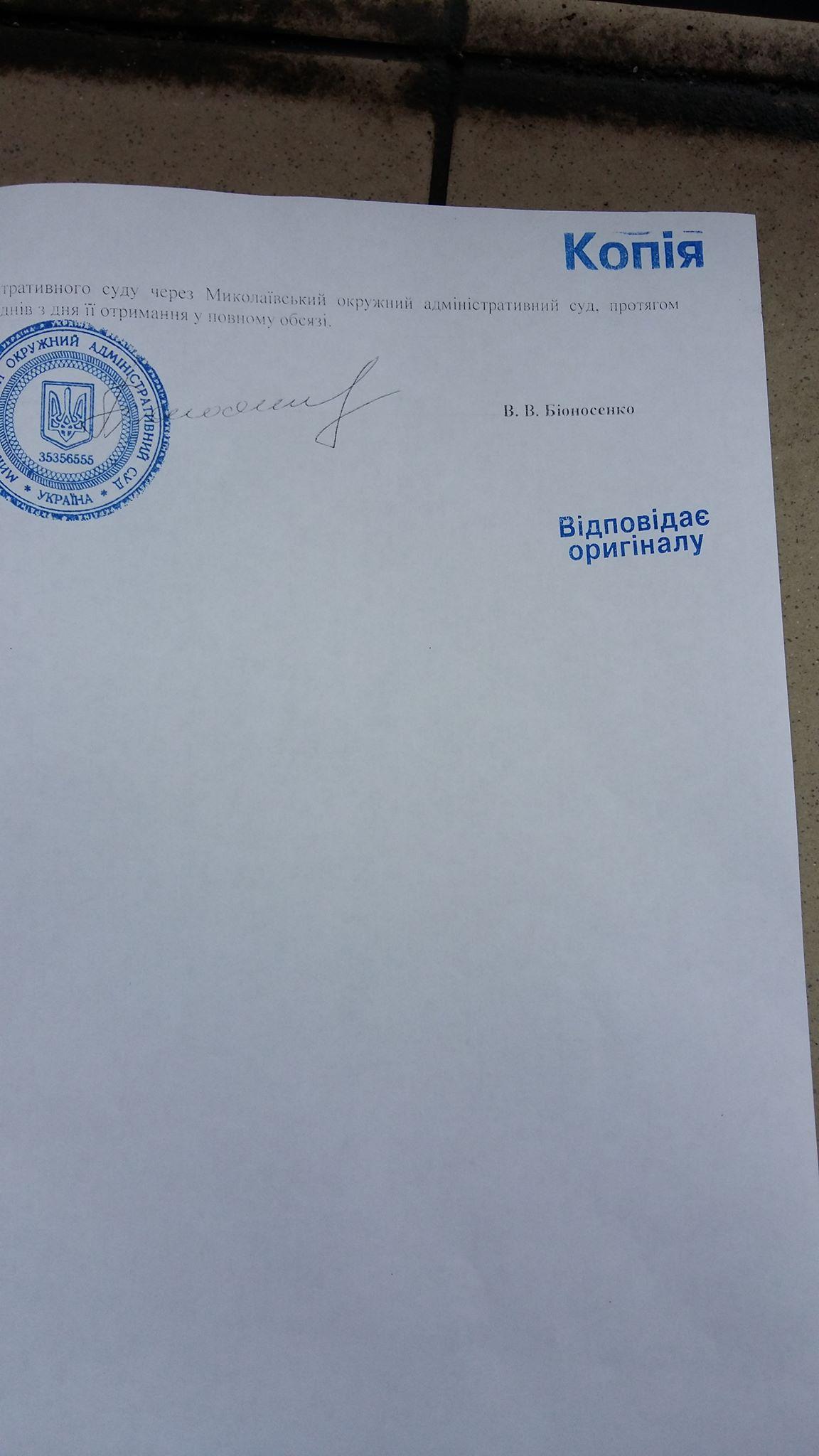 Суд поновив на посаді заступника Нацполіції Миколаївщини - фото 2