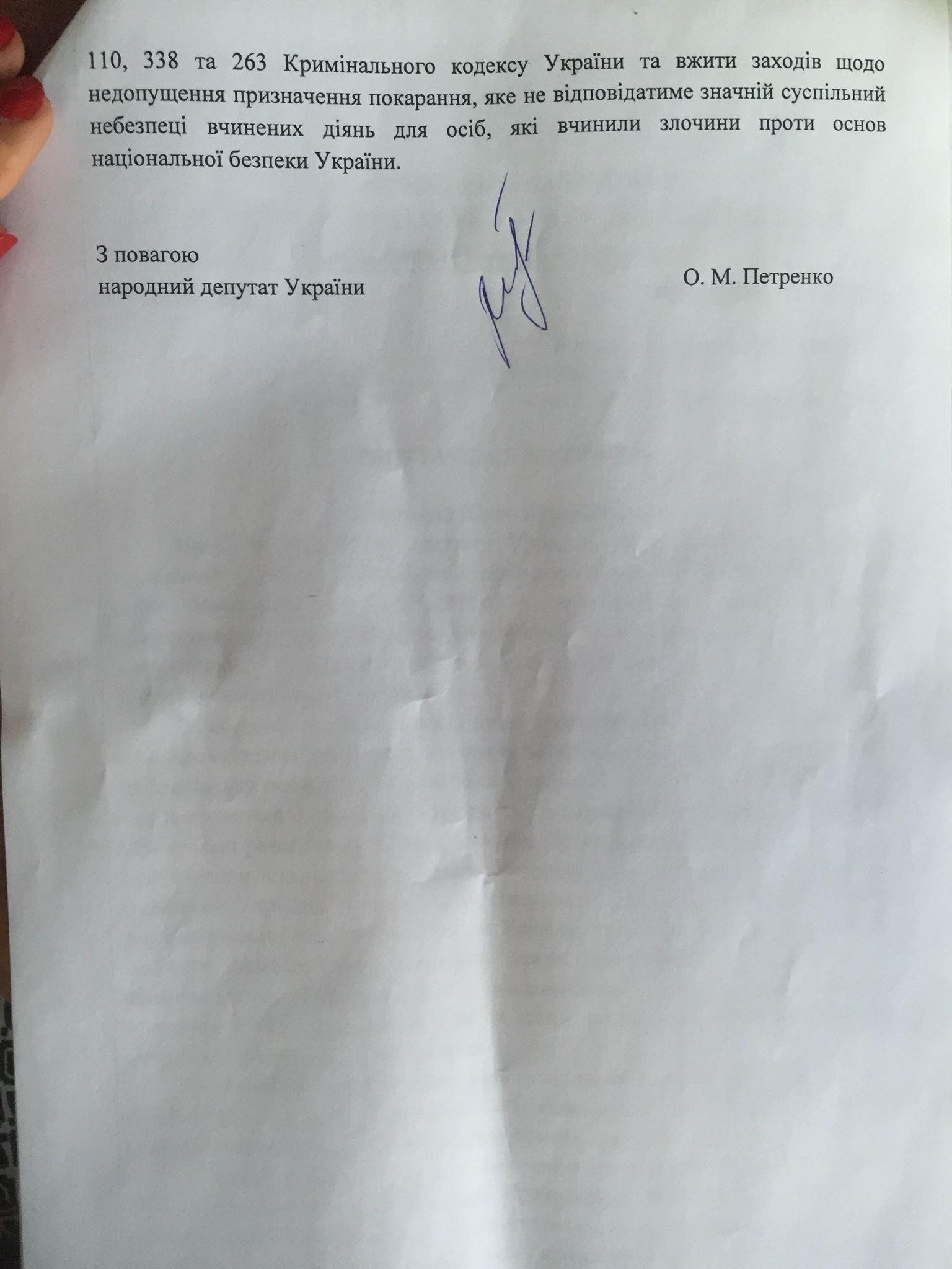 Луценка просять розібратися чому миколаївських сепаратистів не посадили - фото 3