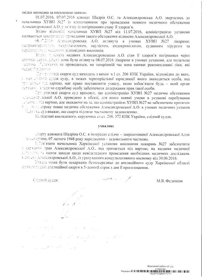 Тюремників головної комуністки Харкова зобов'язали зайнятися її здоров'ям (ДОКУМЕНТ)  - фото 3