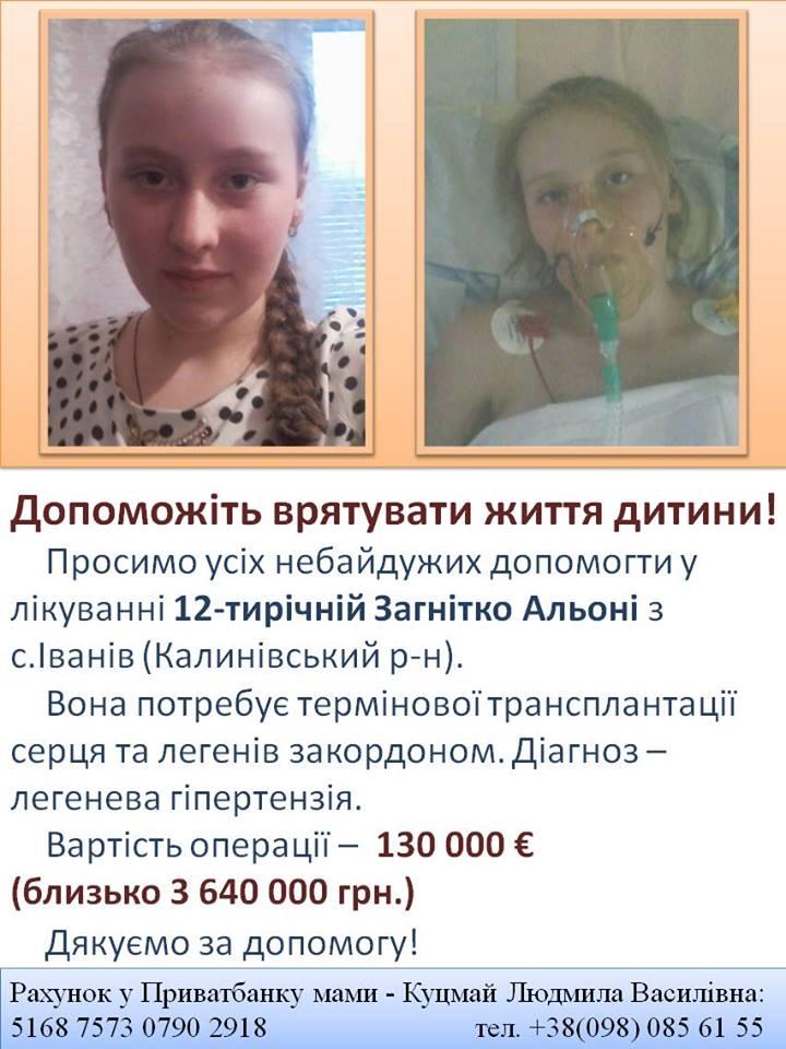 Вінничани збирають гроші на трансплантацію легенів та серця 12-річної дівчинки - фото 1