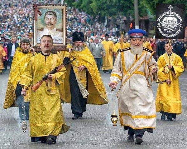 Чому після московських попів завжди приходять російські гради - фото 11