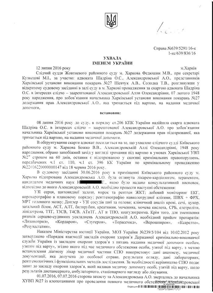 Тюремників головної комуністки Харкова зобов'язали зайнятися її здоров'ям (ДОКУМЕНТ)  - фото 1