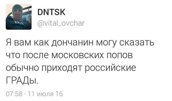 Чому після московськийх попів завжди приходять россійські гради - фото 8