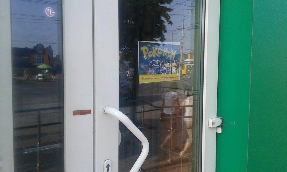 Вінничани почали знаходити покемонів - фото 2