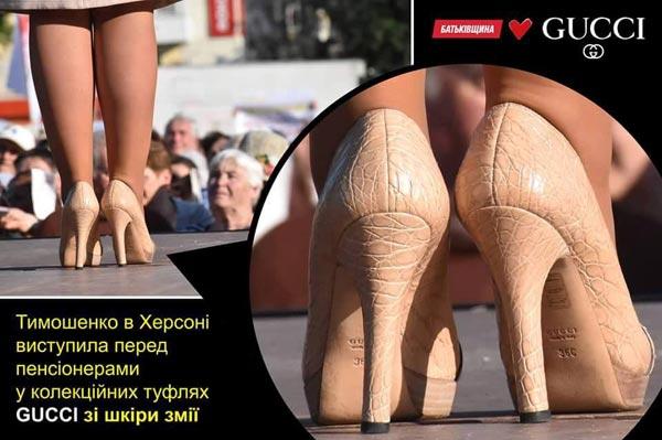 Юліни туфлі та чому Таню Чорновол ненавидять більше, ніж Юру Єнакіївського - фото 4