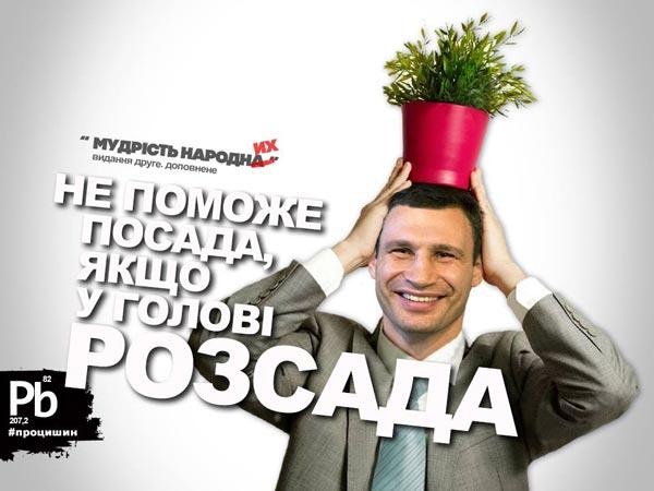 """""""Життя"""" Рабіновича та смерть Субтельного - фото 3"""