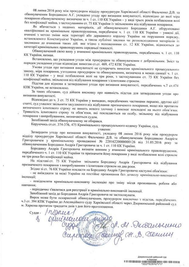 Харківський сепаратист Бородавка співпрацював зі слідством, - прокуратура - фото 2