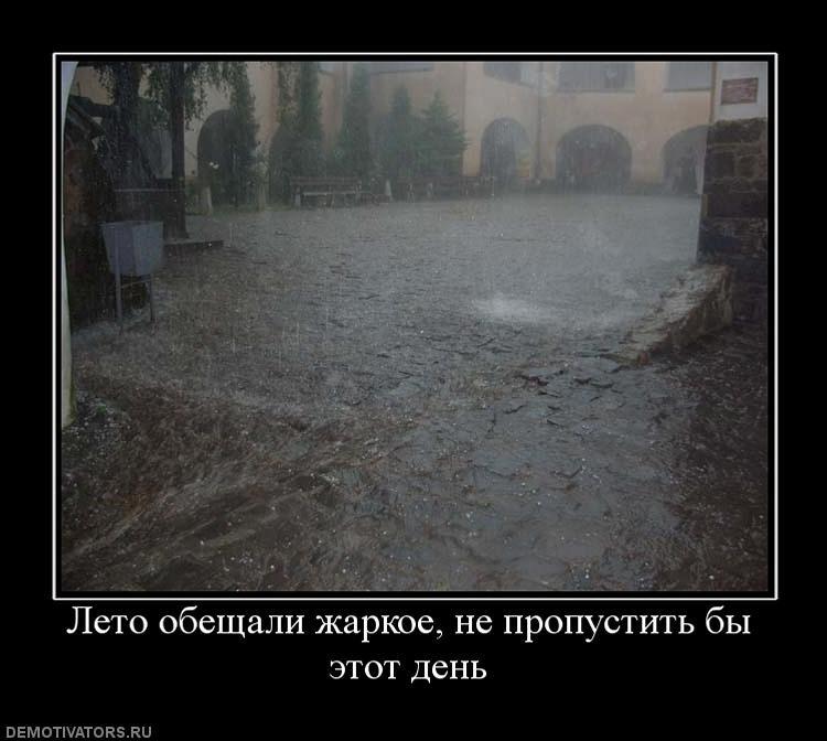 Отаке х...ве літо: як соцмережі обурюються з приводу холоду і дощу (ФОТОЖАБИ) - фото 9