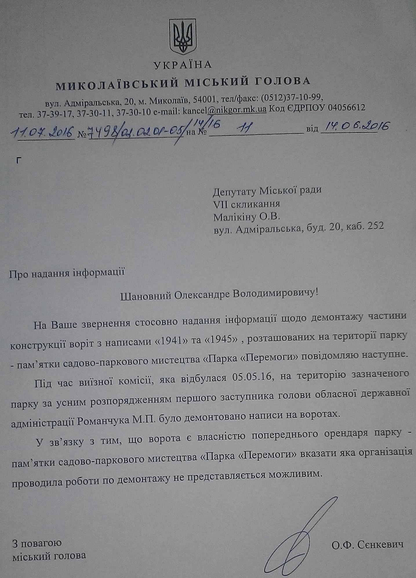 Мер Миколаєва заявив, що зрізати дати війни з воріт парку розпорядився Романчук - фото 3