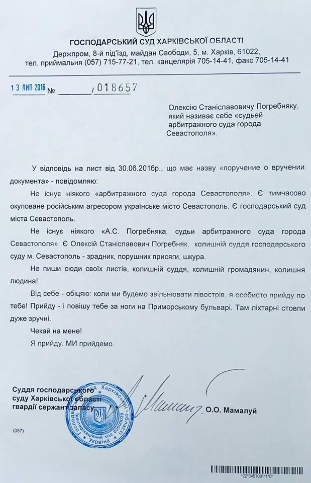 Харківський суддя-снайпер офіційно пообіцяв повісити за ноги зрадника з Криму (ДОКУМЕНТ)  - фото 2