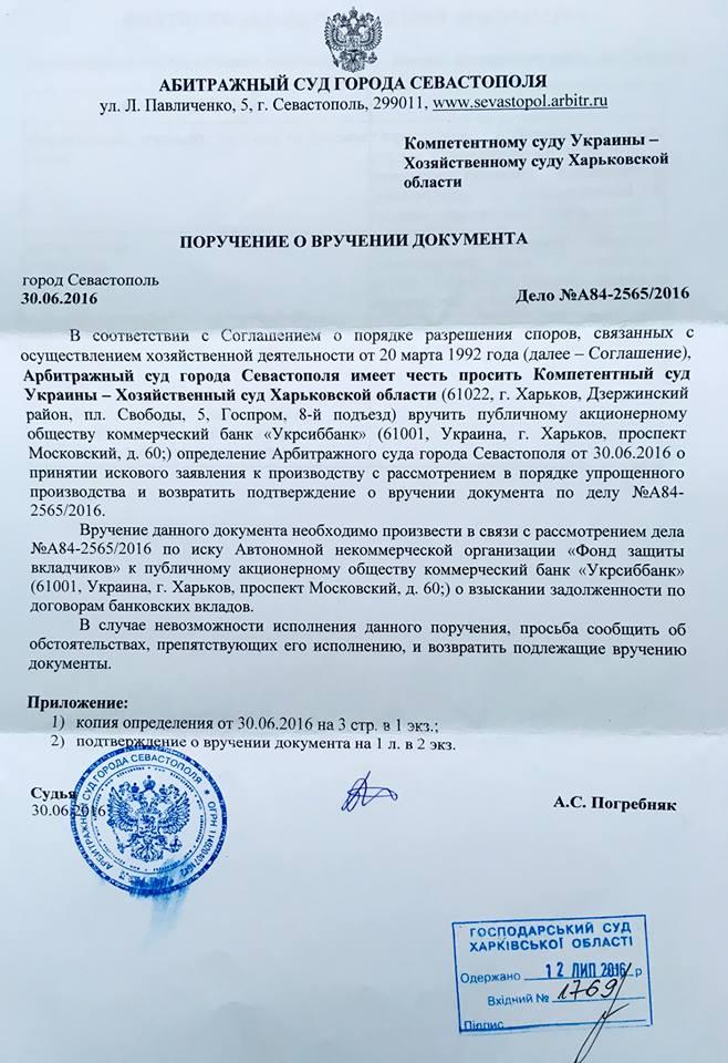 Харківський суддя-снайпер офіційно пообіцяв повісити за ноги зрадника з Криму (ДОКУМЕНТ)  - фото 1