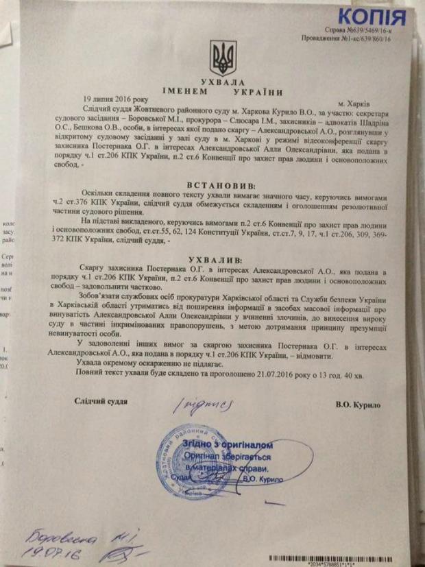 У Харкові суд зобов'язав правоохоронців не говорити про комуністку Александровську поганого - фото 1
