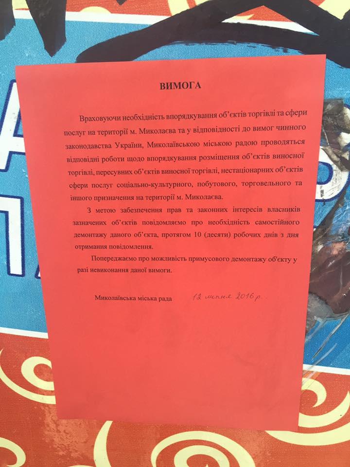 """На головній вулиці Миколаєва проведуть """"зачистку"""" будок"""