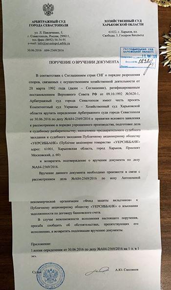 Харківський суддя-снайпер порадив окупанту тікати з Криму, поки живий (ДОКУМЕНТ)  - фото 1