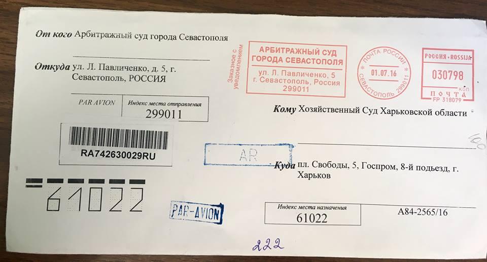 Харківський суддя-снайпер розповів, як отримав листа від зрадника з Криму  - фото 1
