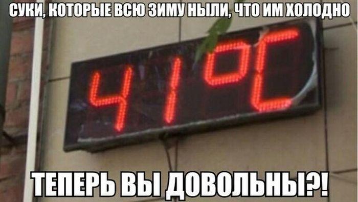 Закрийте двері до пекла: як українці реагують на спеку (ФОТОЖАБИ) (18+) - фото 4