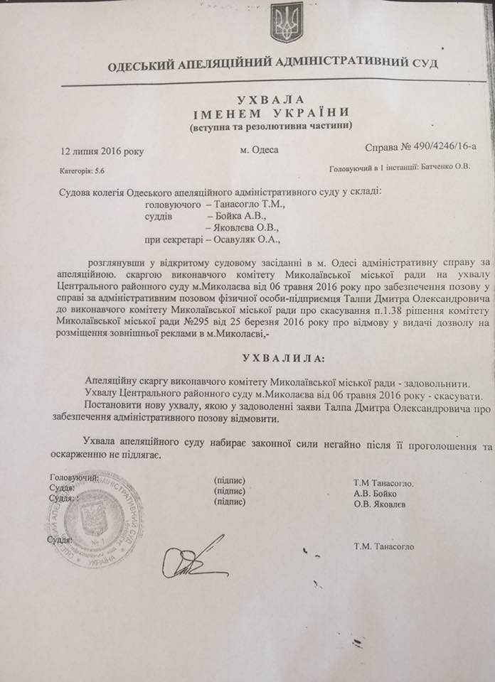 Суд скасував заборону на демонтаж реклами скандального миколаївського підприємця