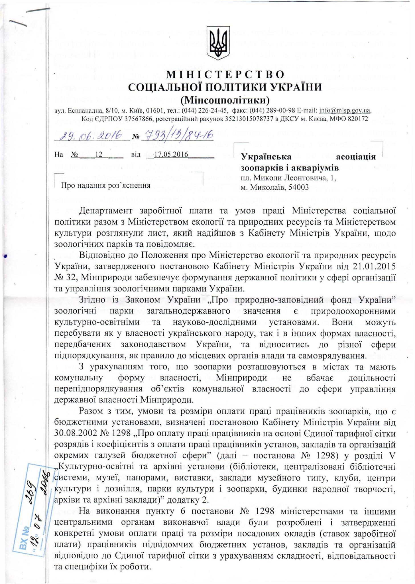 Кабмін відхрестився від українських зоопарків, - директор Миколаївського звіринця - фото 1