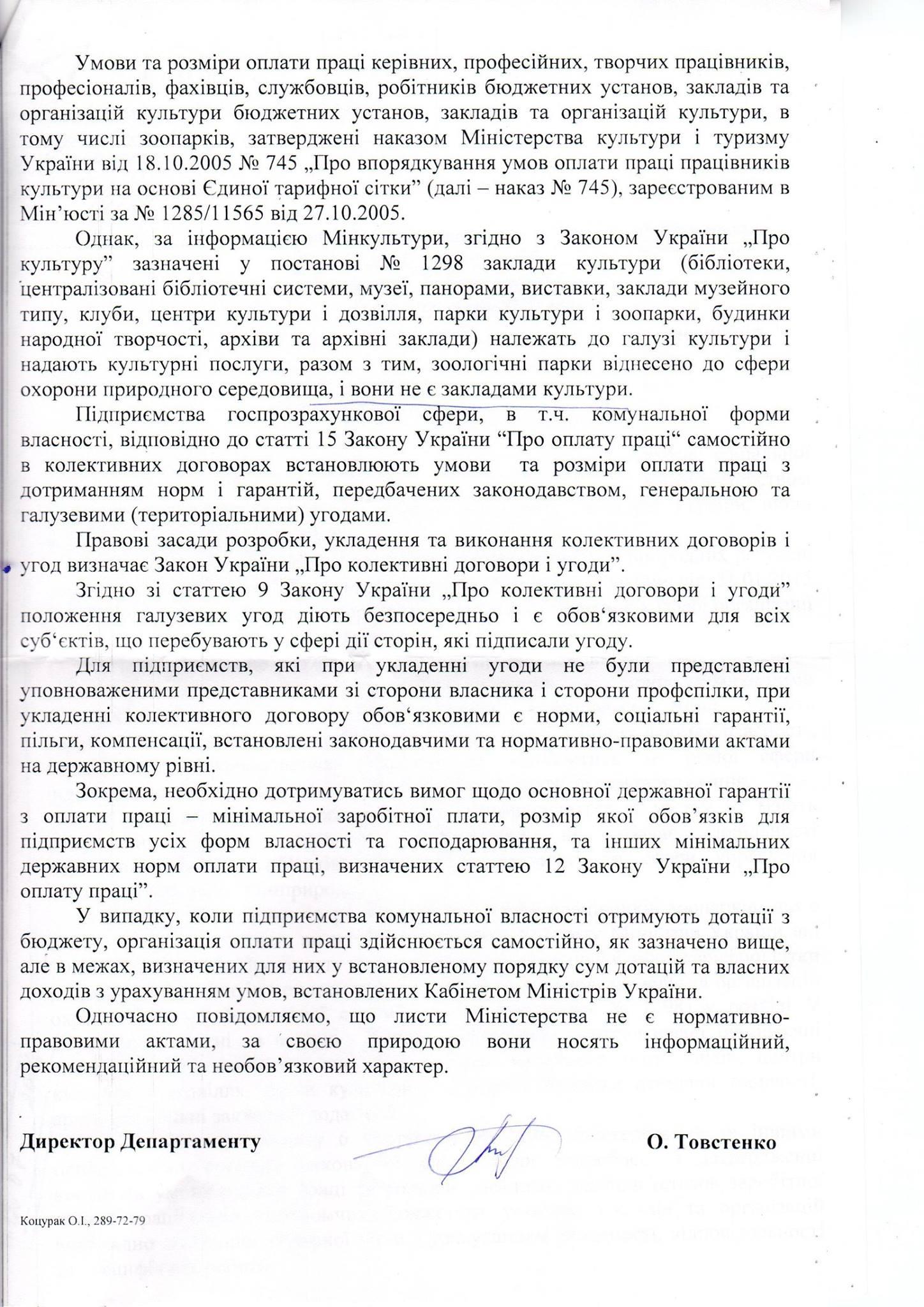 Кабмін відхрестився від українських зоопарків, - директор Миколаївського звіринця - фото 2