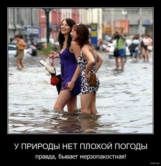 В Україні скасували літо (ФОТОЖАБИ) - фото 10