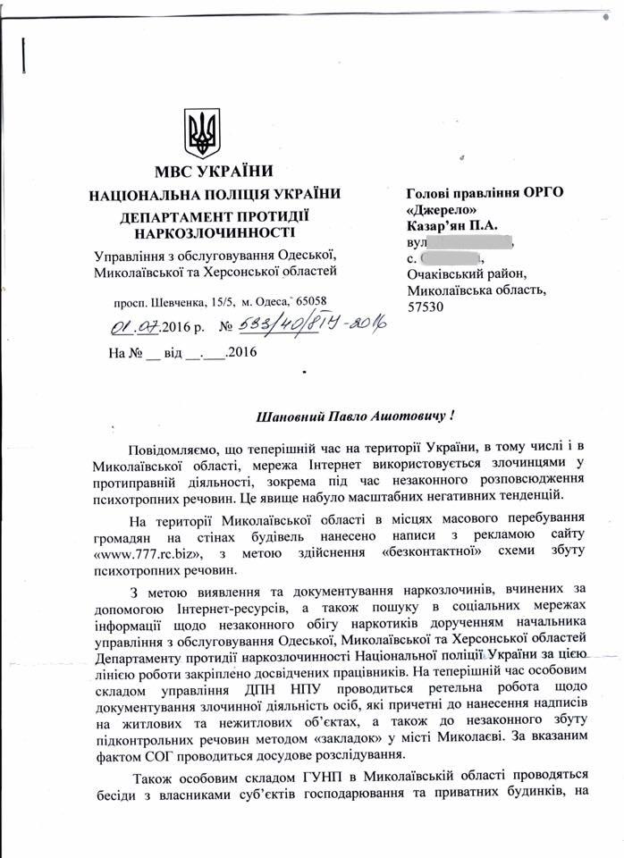 """У поліції відповіли """"відпискою"""" про боротьбу з наркорекламою у Миколаєві"""