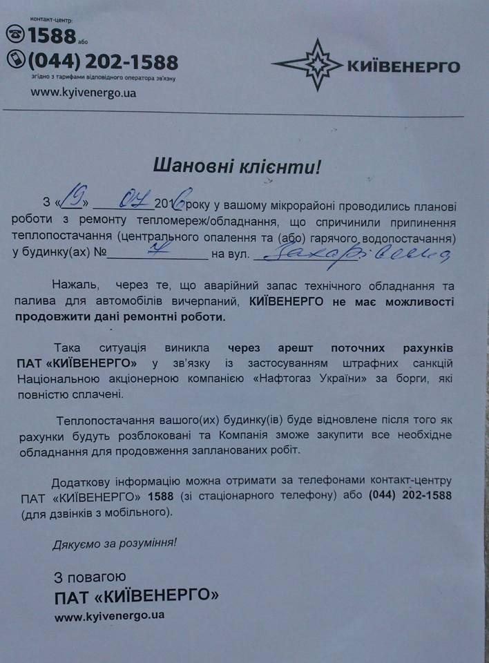 """""""Київенерго"""" відключає гарячу воду у будинках через арешт рахунків - фото 2"""