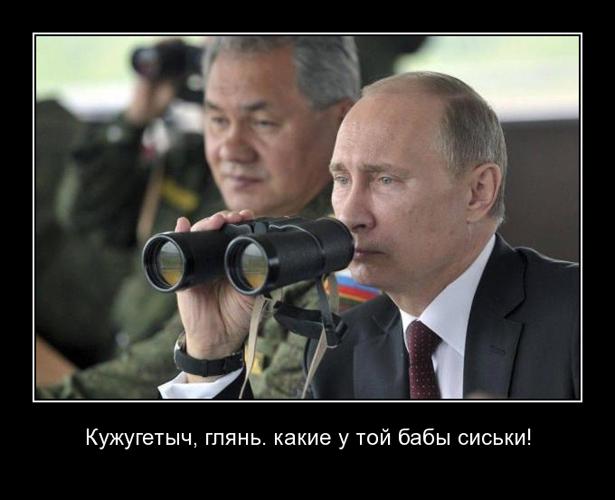 Сьогодні найвідомішому тувінцю Росії - Шойгу 60 років (ФОТОЖАБИ) - фото 13
