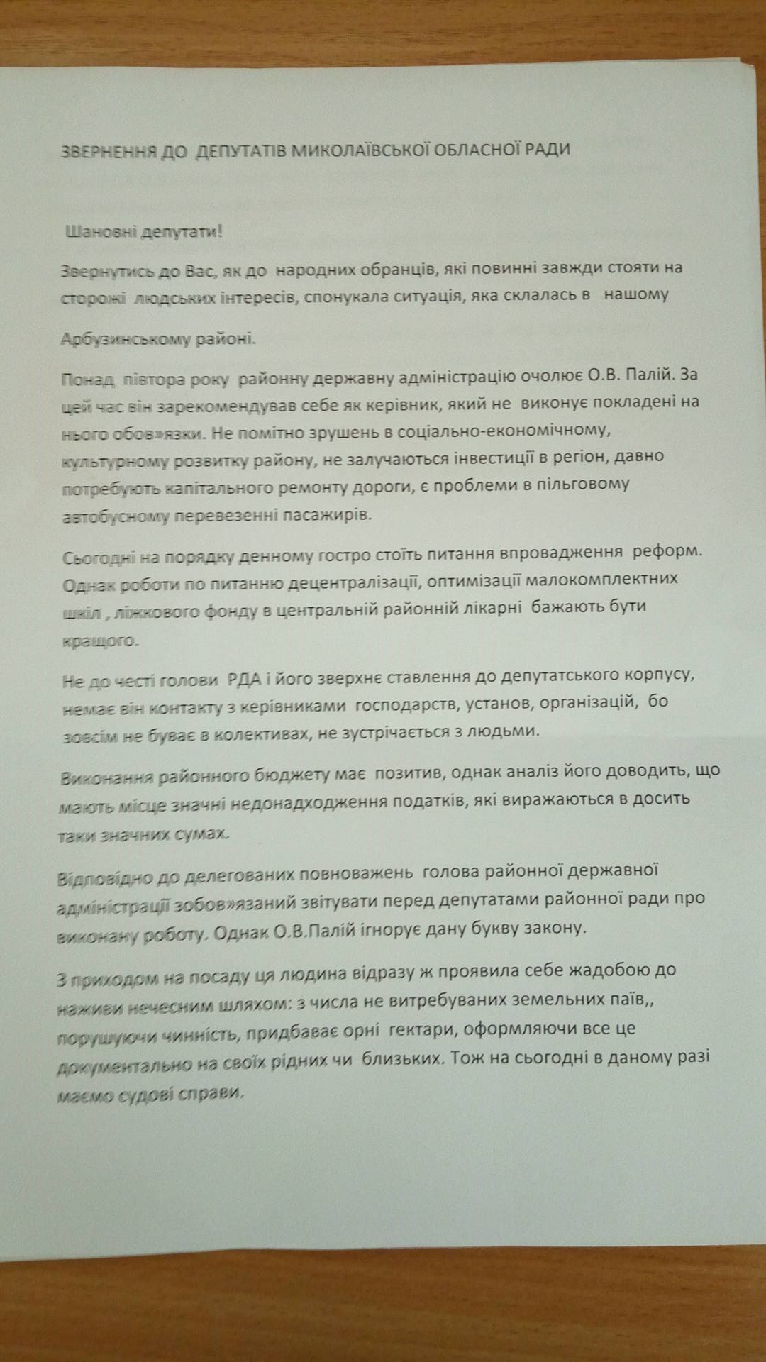У Миколаєві знов пікетують сесію облради - фото 2