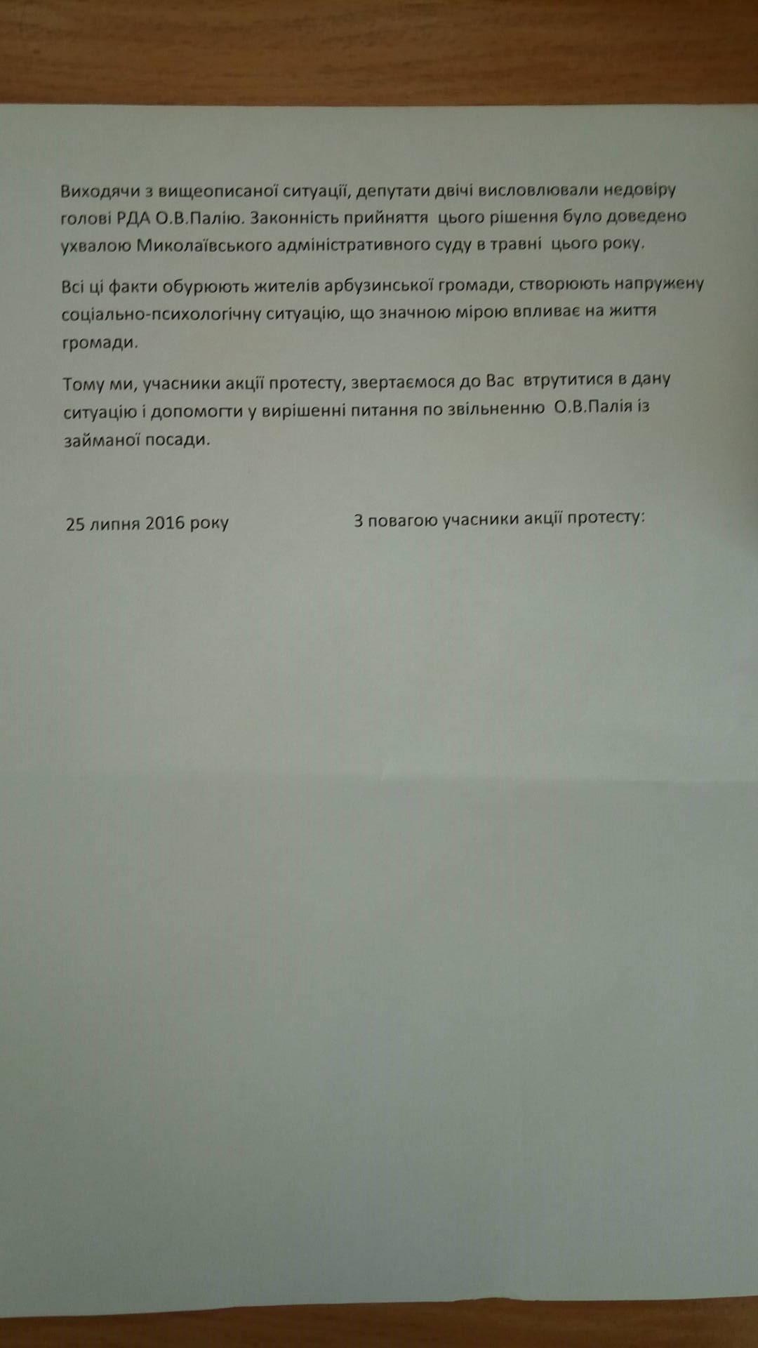 У Миколаєві знов пікетують сесію облради - фото 3