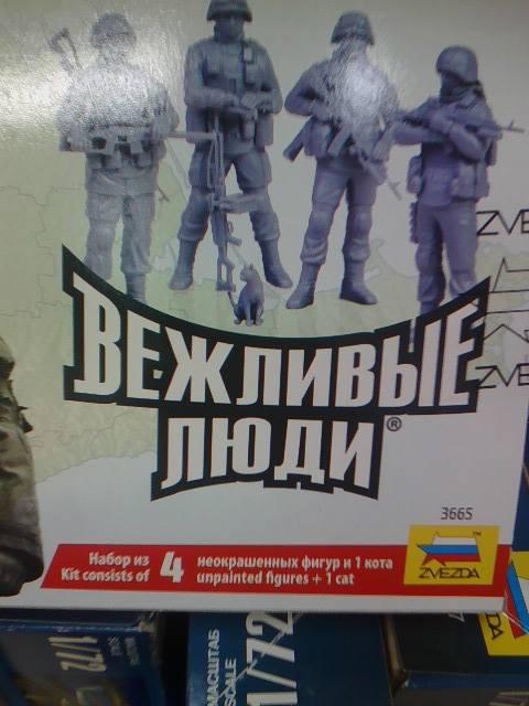 """На Росії продають набори з """"вєжлівих людей"""" та кота - фото 1"""