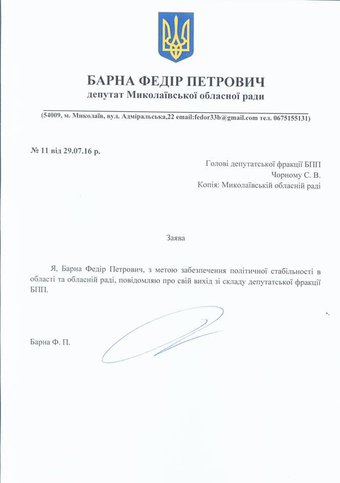 """У Миколаєві депутат облради, що звітував """"Мультику"""", знов покинув БПП - фото 1"""