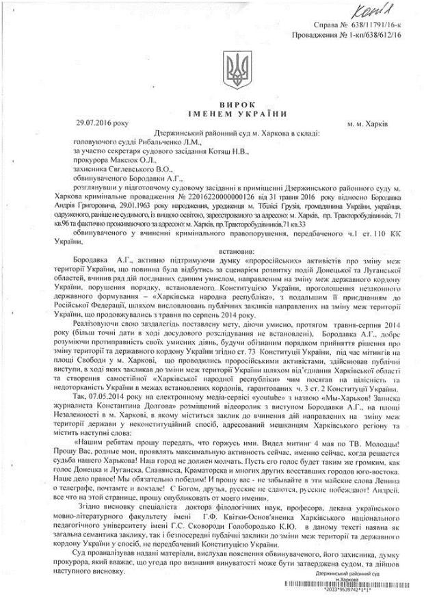 Харківський сепаратист Бородавка співпрацював зі слідством, - прокуратура - фото 1
