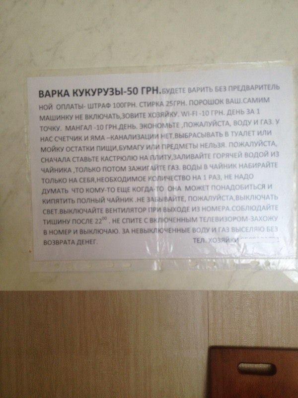 """""""Варка кукурудзи 50 гривень"""": бердянських курортників шокували правила відпочинку - фото 1"""