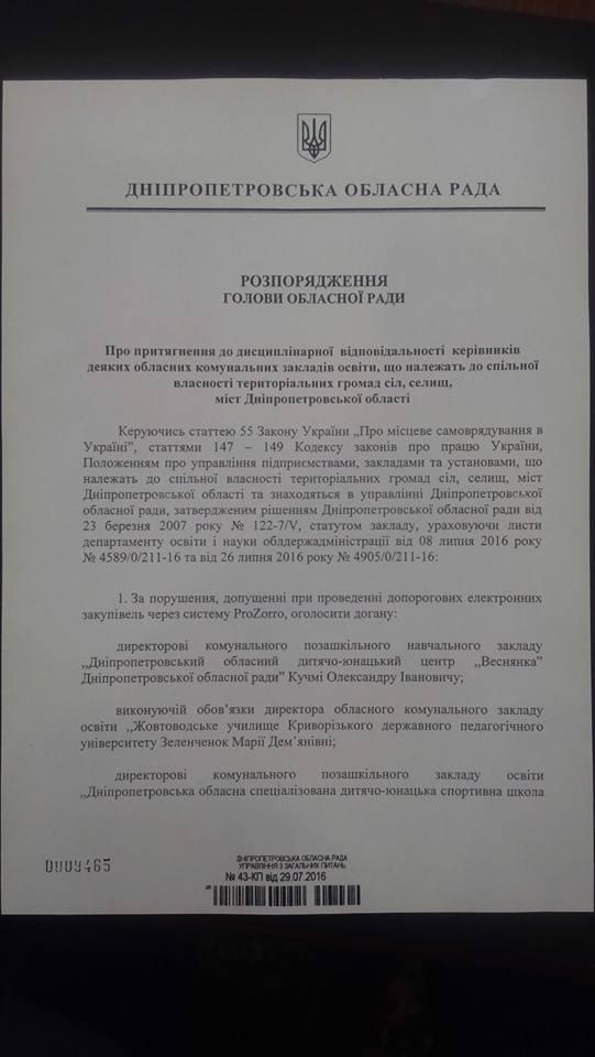 На Дніпропетровщині посадовцям погрожують звільненням за порушення в ProZorro - фото 1