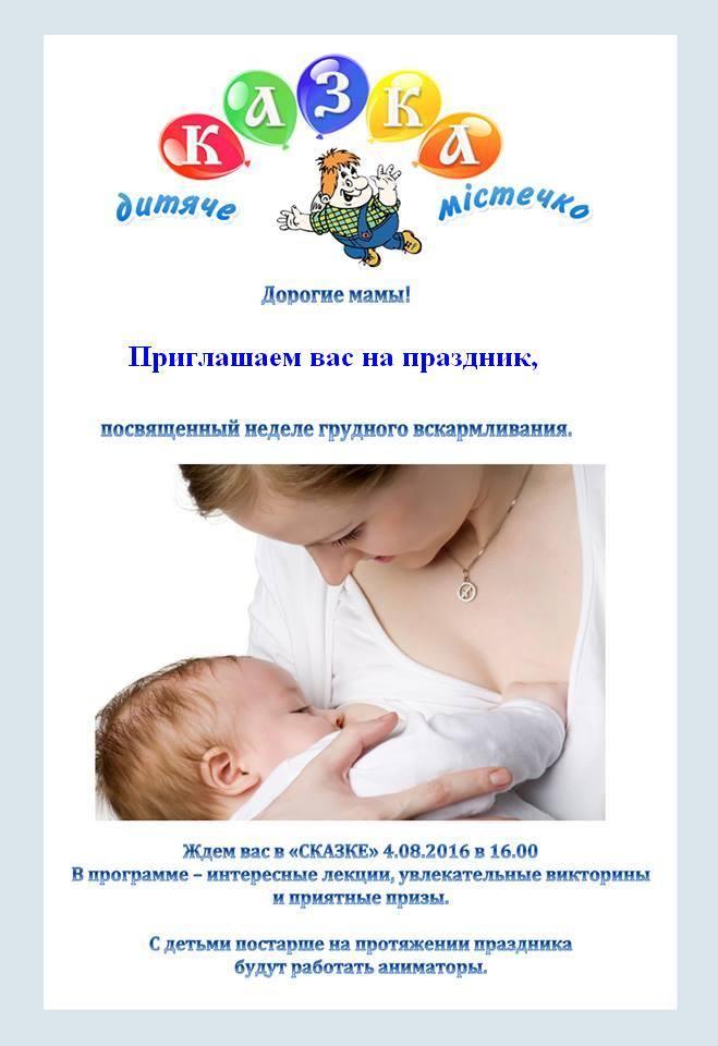 Миколаївців кличуть на акцію по підтримці грудного вигодовування - фото 1