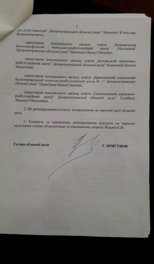 На Дніпропетровщині посадовцям погрожують звільненням за порушення в ProZorro - фото 2