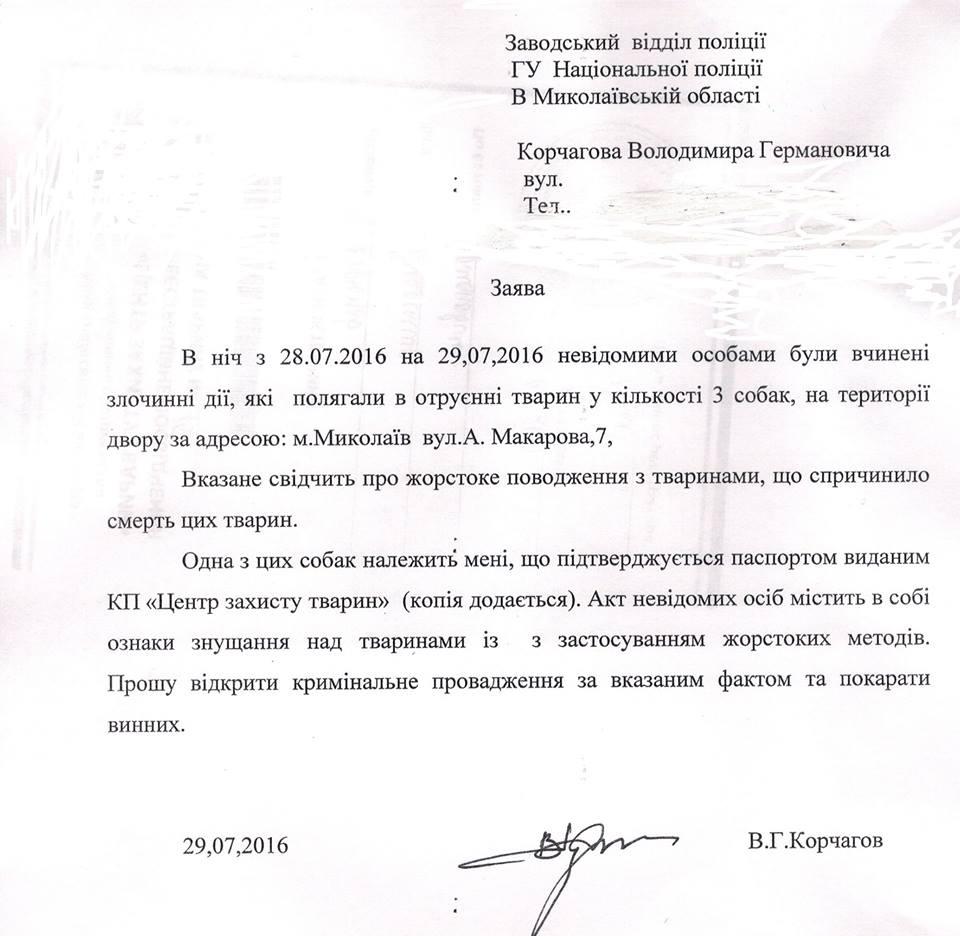 У Миколаєві потруїли собак біля управління екології