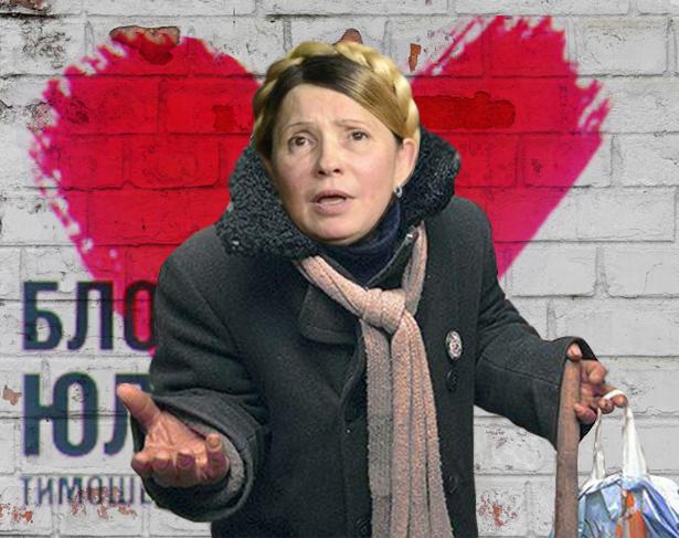 """""""Український відрив"""" або 5 перших кроків Тимошенко, якщо вона стане прем'єром (ФОТОЖАБИ) - фото 5"""