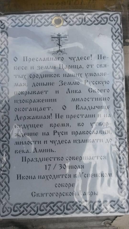 """Тимчук показав, як гундяєвським ходокам молитвами """"замилювали"""" мізки  - фото 3"""