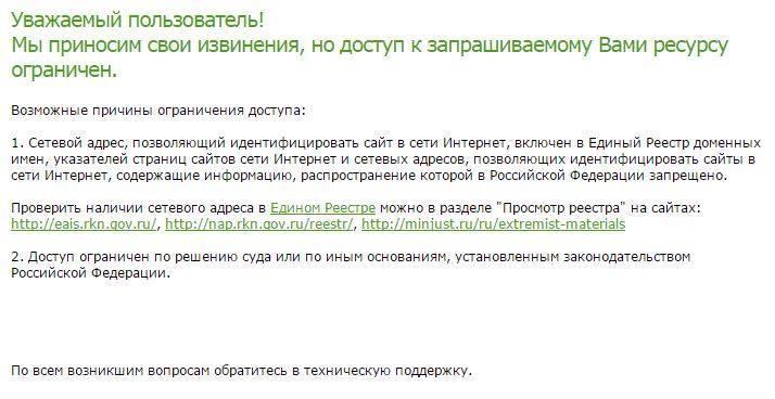"""Окупанти заблокували """"КримSOS"""" - фото 1"""