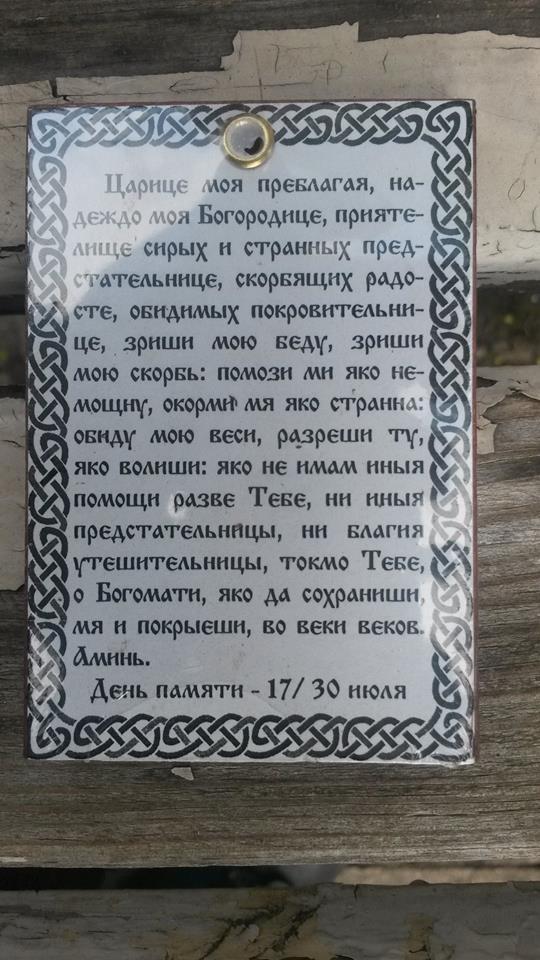 """Тимчук показав, як гундяєвським ходокам молитвами """"замилювали"""" мізки  - фото 2"""