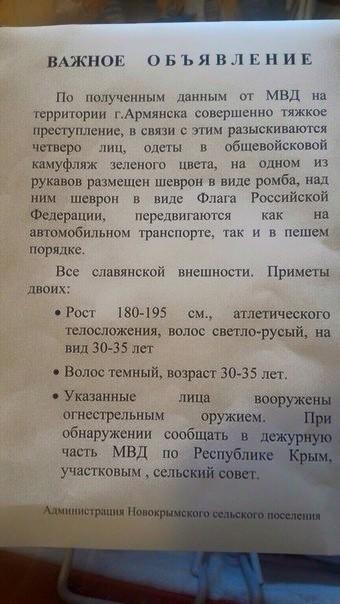 На півночі Криму розшукують чоловіків у камуфляжі з російськими шевронами - фото 1