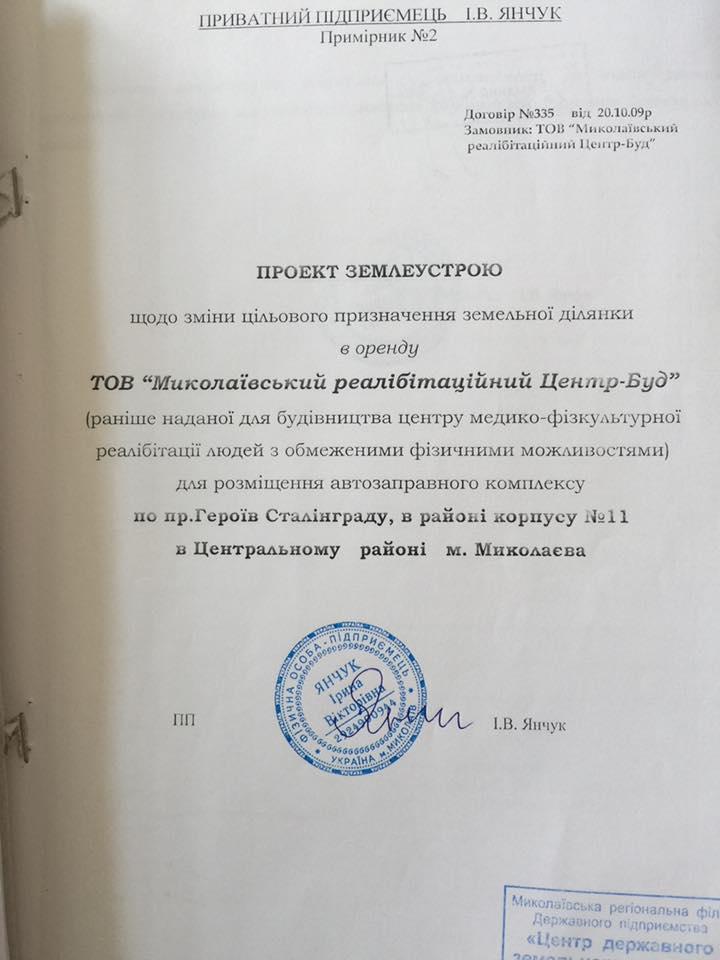 Миколаївський екс-регіонал лобіював будівництво скандальної АЗС, - радник мера