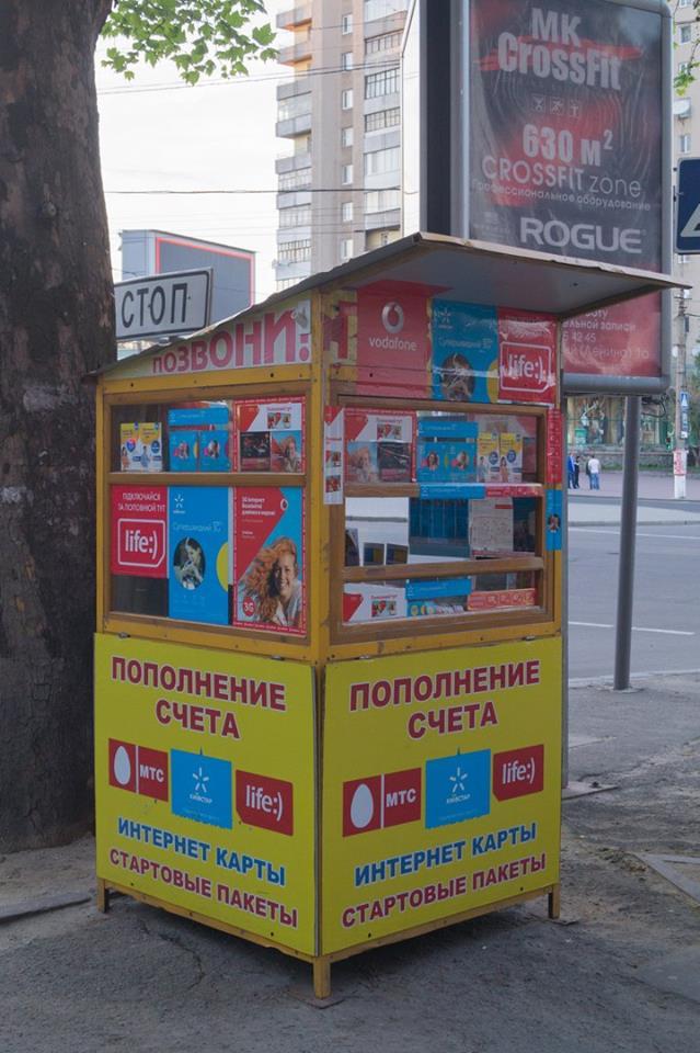 """Миколаївцям показали, як еволюціонували """"подзвонишки"""""""