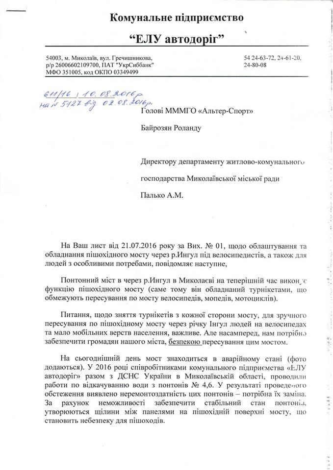 Турнікети з понтонного мосту у Миколаєві поки не прибиратимуть