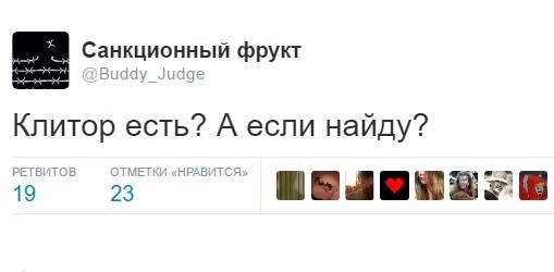 """Зброя """"клітор"""", почати з Мізуліної: Соцмережі про обрізання жінок на Росії - фото 15"""