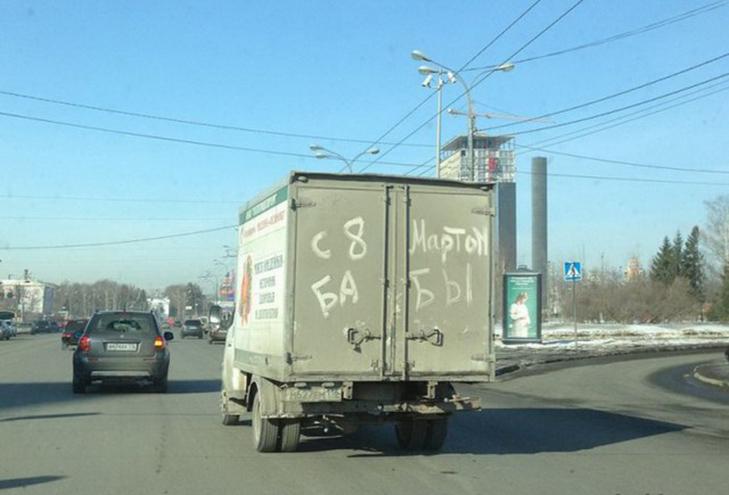 Топ-25 жахливо-креативних поздоровлень з 8 березня  - фото 4
