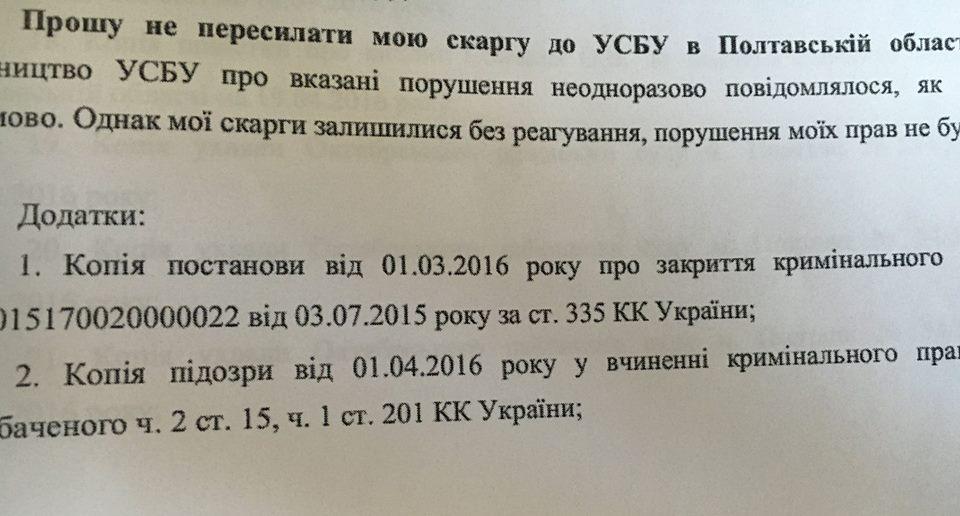 Полтавські СБУшники влаштувлаи бізнес на орденах - фото 1